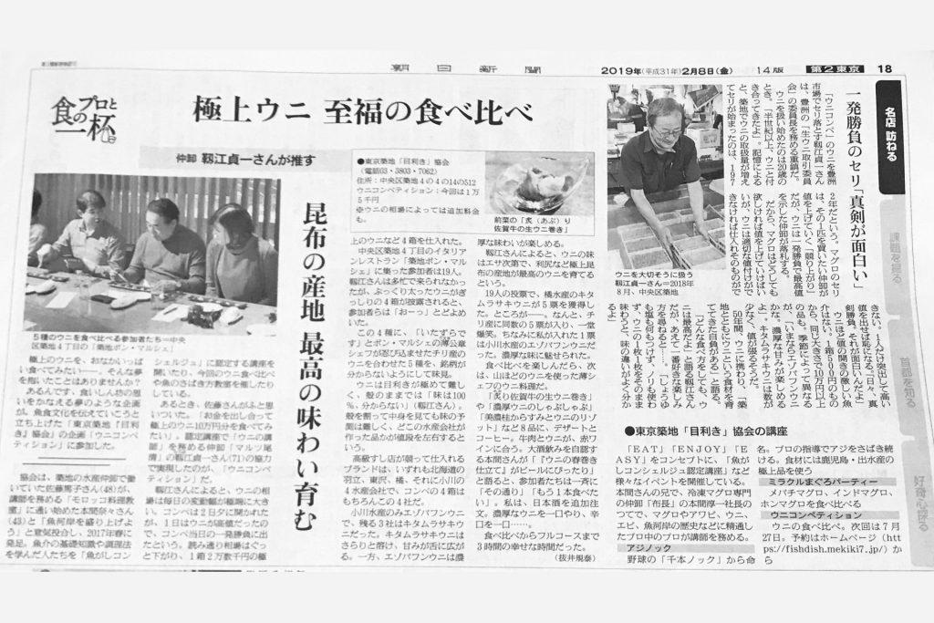 朝日新聞朝刊 に掲載されました!