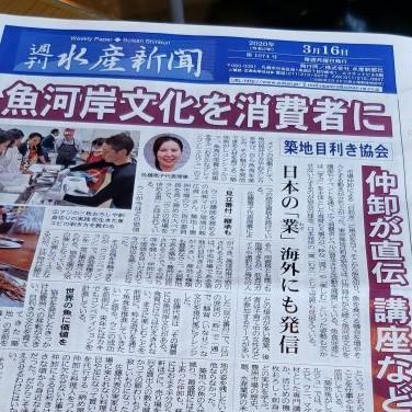 水産新聞一面で協会記事が掲載されました