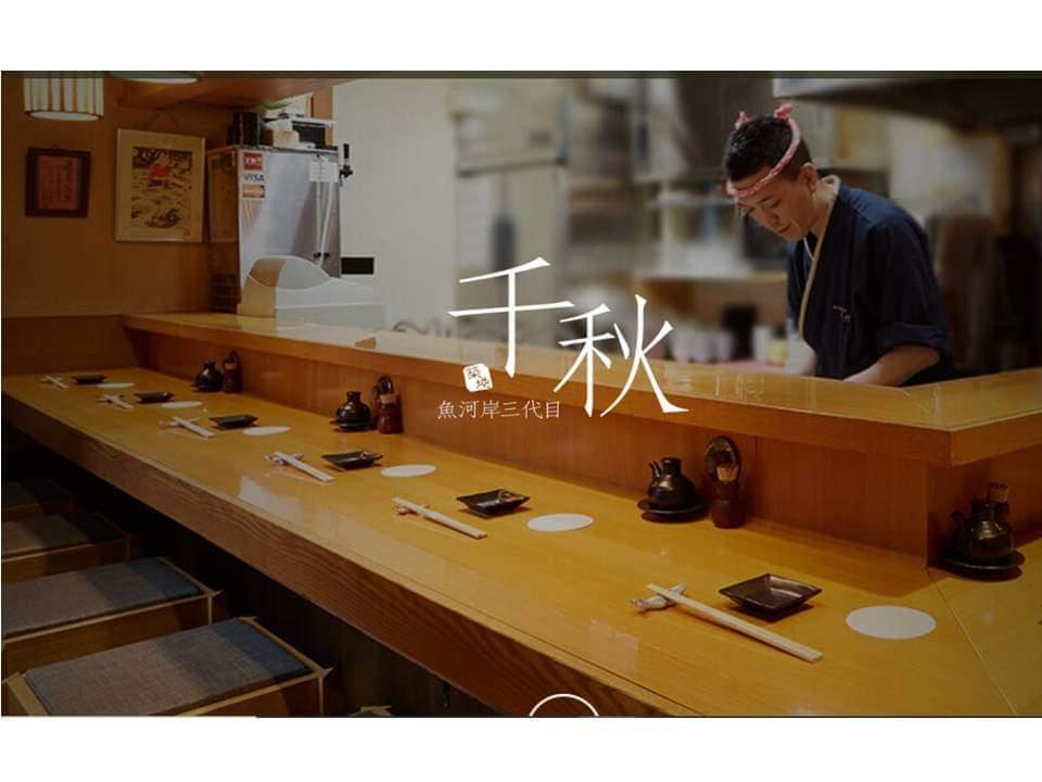 魚河岸三代目千秋の料理長に教わるまぐろ料理
