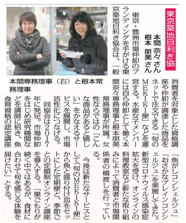 みなと新聞で活動紹介されました。