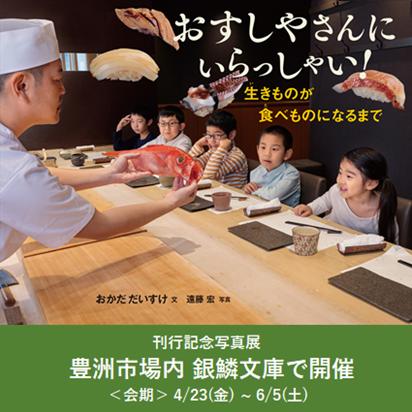 豊洲市場|銀鱗文庫|絵本刊行記念「おすしやさんにいらっしゃい」
