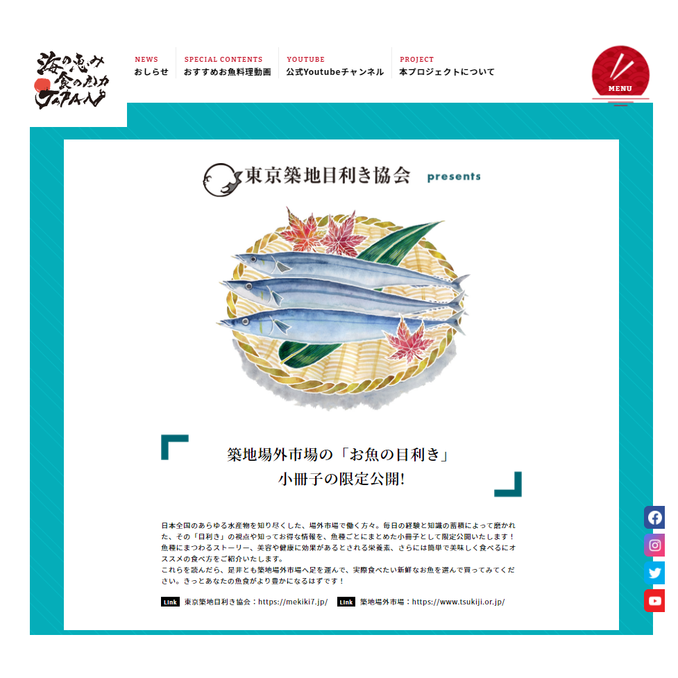 海の恵み食の底力JAPAN|「お魚の目利き」小冊子コンテンツ連携