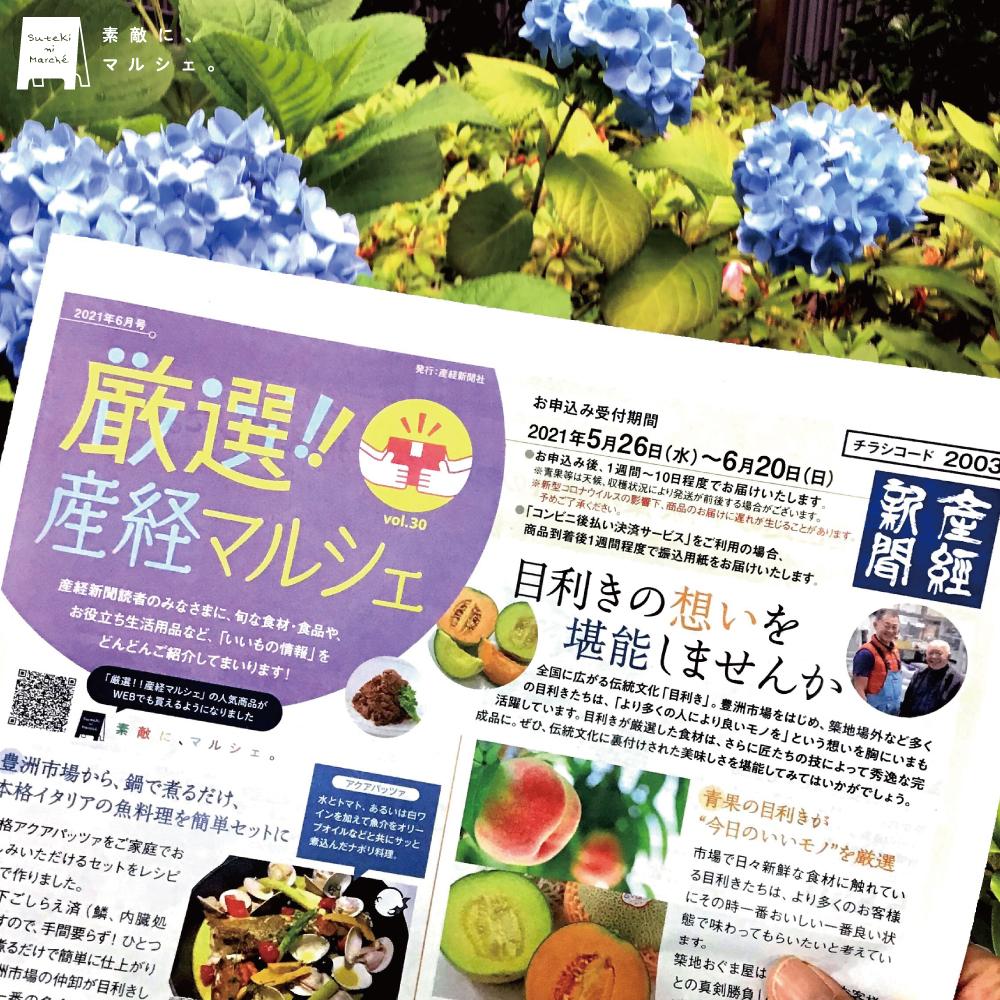 産経新聞別刷 通販チラシ「厳選‼産経マルシェ」豊洲MEKIKI商品掲載開始