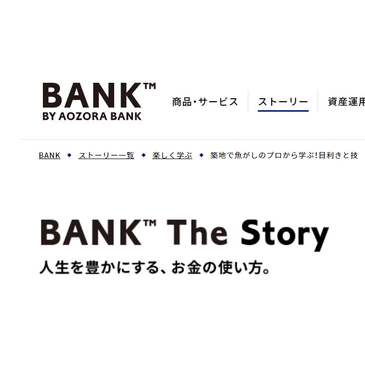 あおぞら銀行 BANK the Storyに [魚がしコンシェルジュ講座]を紹介していただきました