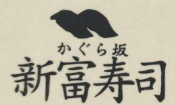 神楽坂_新富寿司ロゴ